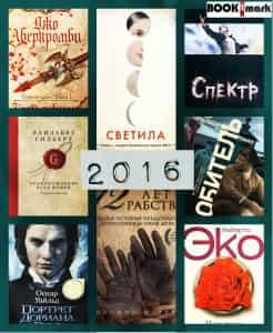 Литературные планы на 2016 год.