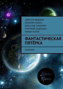 Отзыв Фантастическая пятёрка: Сборник