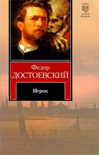 Отзыв «Игрок» Достоевский Ф. М.