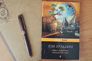 Омича задержали в аэропорту Иркутска из-за книги Рэя Брэдбери
