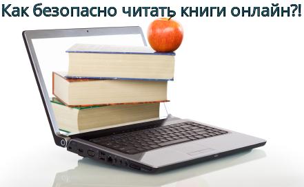 Как безопасно читать книги онлайн?!