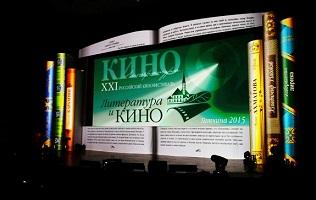 Российский фестиваль «Литература и кино» подвел итоги