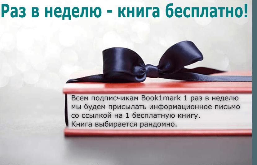 freebook-min
