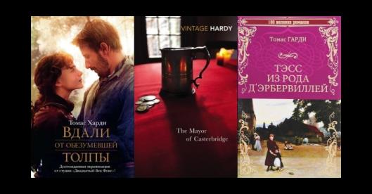 Томас Гарди лучшие книги