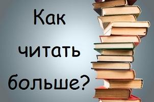 Картинки по запросу Как читать больше?