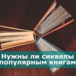 Нужны ли сиквелы популярным книгам