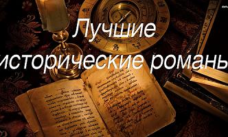 Лучшие исторические романы о разных странах