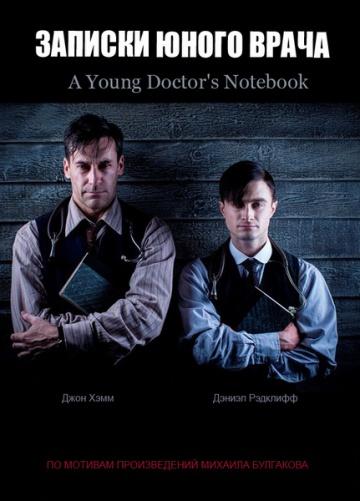 «Записки юного врача» 2012
