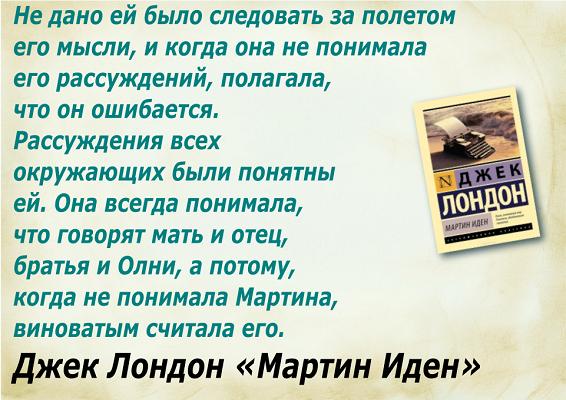 Цитаты «Мартин Иден» Джек Лондон