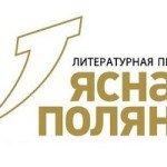 Завершается приём заявок на XIV сезон литературной премии «Ясная Поляна»