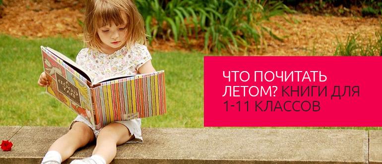 список книг на лето