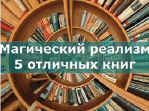 Магический реализм - 5 отличных книг