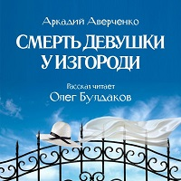 «Смерть девушки у изгороди» Аркадий Аверченко