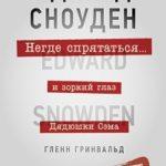 Отзыв «Негде спрятаться. Эдвард Сноуден и зоркий глаз Дядюшки Сэма» Гленн Гринвальд