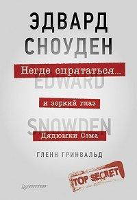 «Негде спрятаться. Эдвард Сноуден и зоркий глаз Дядюшки Сэма» Гленн Гринвальд
