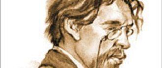 «Супруга» А. П. Чехов