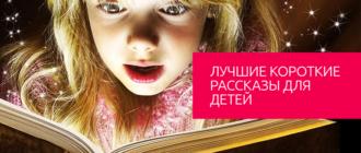 детские рассказы