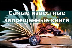 Самые известные запрещенные книги