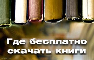 Где можно бесплатно скачать книги?