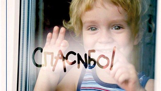 детский рассказ Для чего говорят «спасибо»?