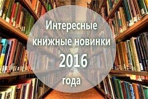 Интересные книжные новинки 2016 года