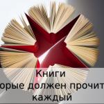 Какие книги стоит прочитать каждому?