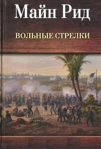 Обзор романа  «Вольные стрелки» Томас Майн Рид